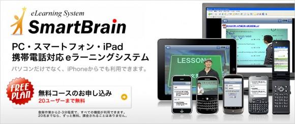 SmartBrain